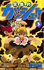 Zatch Bell 3 Manga