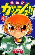 Zatch Bell 9 Manga