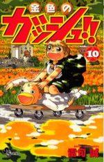 Zatch Bell 10 Manga