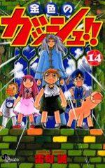 Zatch Bell 14 Manga