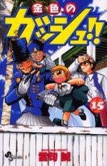 Zatch Bell 15 Manga