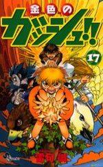 Zatch Bell 17 Manga