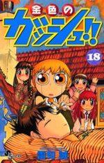 Zatch Bell 18 Manga