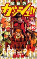 Zatch Bell 19 Manga