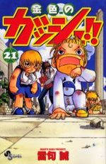 Zatch Bell 21 Manga