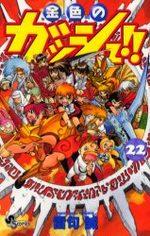Zatch Bell 22 Manga