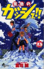 Zatch Bell 23 Manga