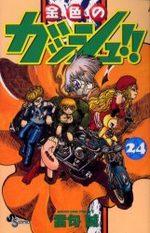 Zatch Bell 24 Manga