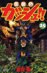 Zatch Bell 25 Manga