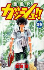 Zatch Bell 26 Manga