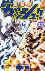 Zatch Bell 27 Manga