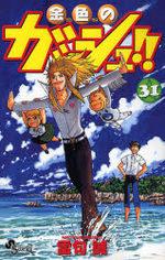 Zatch Bell 31 Manga