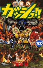 Zatch Bell 32 Manga