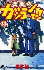 Zatch Bell 33 Manga