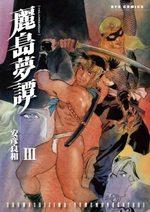 Uruwashijima Yume Monogatari 3 Manga