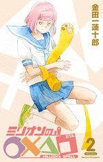 Million's Spell 2 Manga