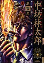 Kokenryoku Ouryou Sousakan - Nakabou Rintarou 2 Manga