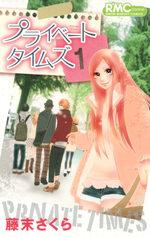 Private Times 1 Manga