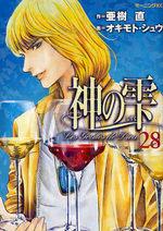 Les Gouttes de Dieu 28 Manga