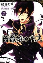 Kiss of Rose Princess 7 Manga