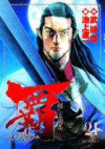 Lord 21 Manga