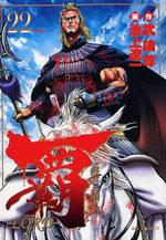 Lord 22 Manga
