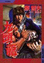Hyudora 1 Manga