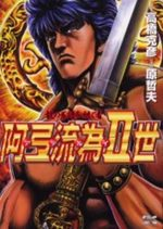 Aterui Nisei 1 Manga