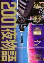 2001 Nights Stories 1 Manga