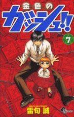 Zatch Bell 7 Manga
