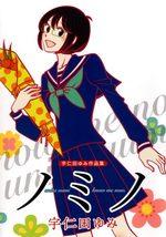 Nomino 1 Manga