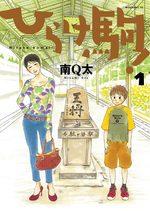 Hirake Koma 1 Manga