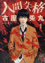 Je ne suis pas un Homme 1 Manga