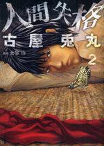 Je ne suis pas un Homme 2 Manga