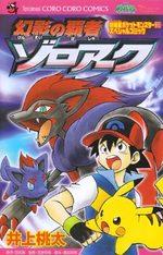 Pokémon Zoroark - Le Maître des Illusions 1 Manga