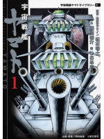 Yamato Le Cuirassé de l'Espace 1 Manga