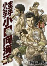 Karate Shokoshi - Kohinata Minoru 44 Manga