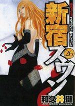 Shinjuku Swan 26 Manga