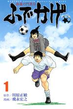 Shura no Mon Iden - Fudekage 1 Manga