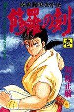 Shura no Toki - Mutsu Enmei Ryu Gaiden 1 Manga