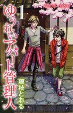 Yûrei Apartment Kanrinin 1 Manga