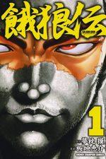 Garouden 1 Manga