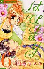 Happy Marriage?! 6 Manga