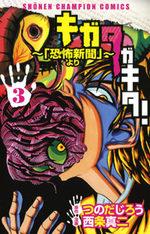 Kigata Gakita! 3 Manga