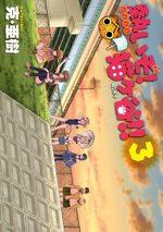 Atsui zo! Negokaya!! 3 Manga