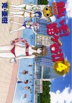 Atsui zo! Negokaya!! 4 Manga