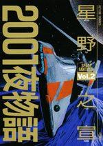 2001 Nights Stories 2 Manga