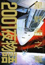 2001 Nights Stories 3 Manga