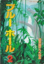 Le Trou Bleu 2 Manga