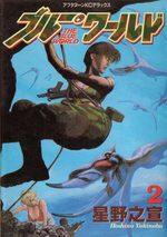 Blue World 2 Manga